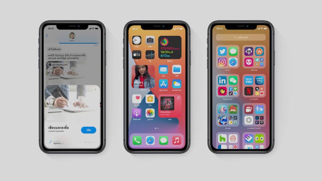 Update iOS 14 ตัวเต็ม รุ่นไหนได้ไปต่อ